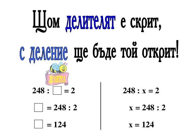 248 :  =2  248 : х = 2  = 248 : 2  х = 248 : 2  = 124  х = 124