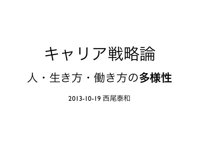 キャリア戦略論 人・生き方・働き方の多様性 2013-10-19 西尾泰和