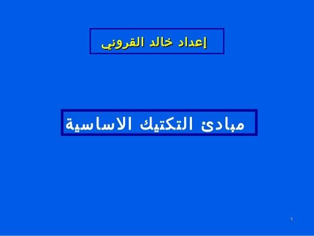 إعداد خالد القروني  مبادئ التكتيك الساسية  1