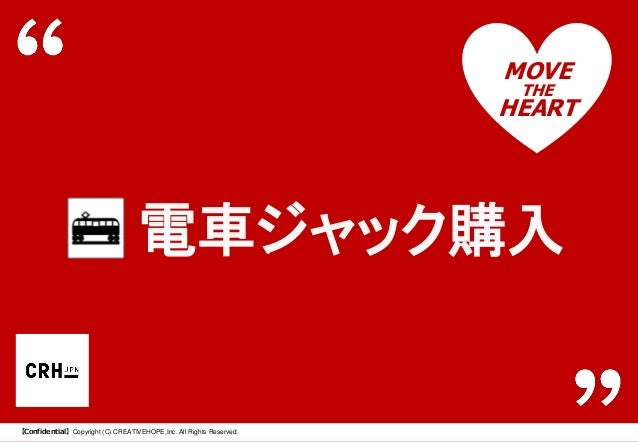 MOVE THE  HEART  電車ジャック購入  【Confidential】Copyright (C) CREATIVEHOPE,Inc. All Rights Reserved.