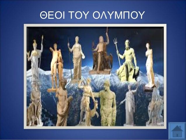 Olympians, The - Ιστορία / Ο Αλέξης