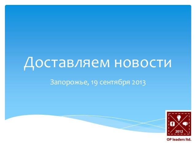 Доставляем новости Запорожье, 19 сентября 2013