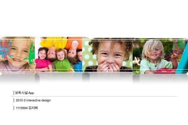 │보육시설 App │ 2013-2 interactive design │ 1115694 김지혜