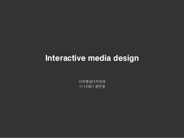 Interactive media design 시각영상디자인과