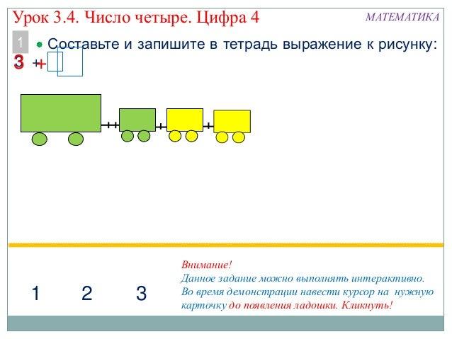 Математика. 1 класс. Урок 3.14. Число четыре. Цифра 4 Slide 2