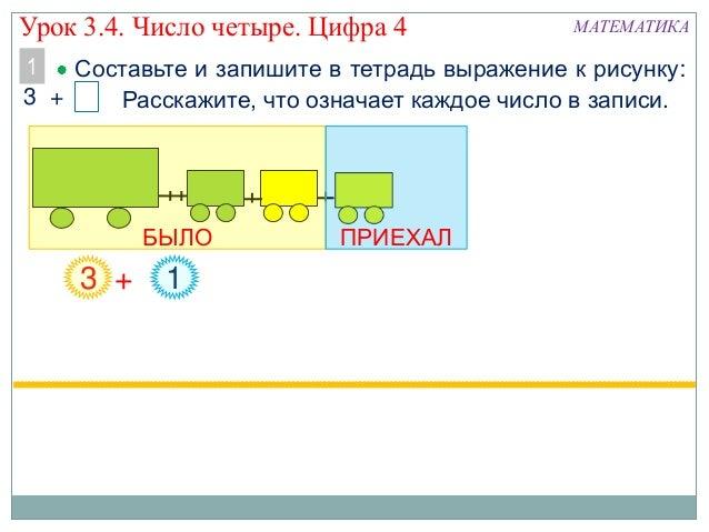 Математика. 1 класс. Урок 3.14. Число четыре. Цифра 4 Slide 3