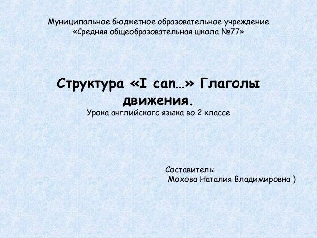 Муниципальное бюджетное образовательное учреждение «Средняя общеобразовательная школа №77»      Структура «I can…» Гла...