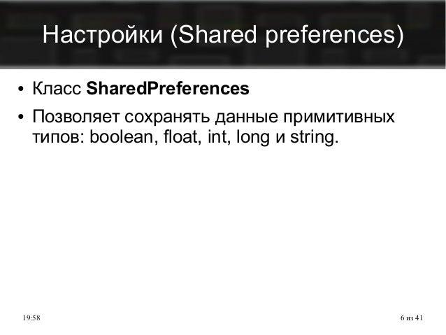 Хранение паролей на ... - prodroiders.net