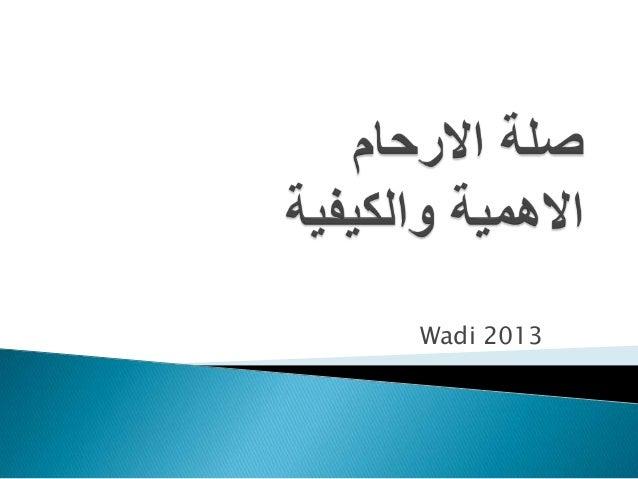 Wadi 2013