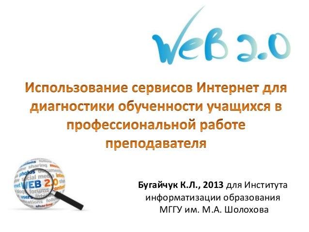 Бугайчук К.Л., 2013 для Института информатизации образования МГГУ им. М.А. Шолохова