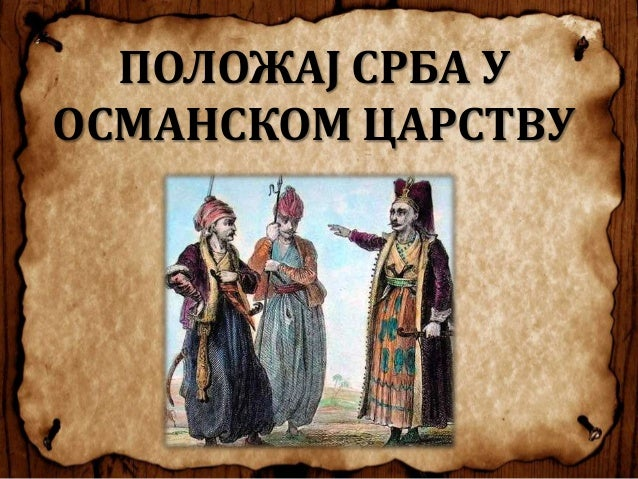 ПОЛОЖАЈ СРБА У ОСМАНСКОМ ЦАРСТВУ
