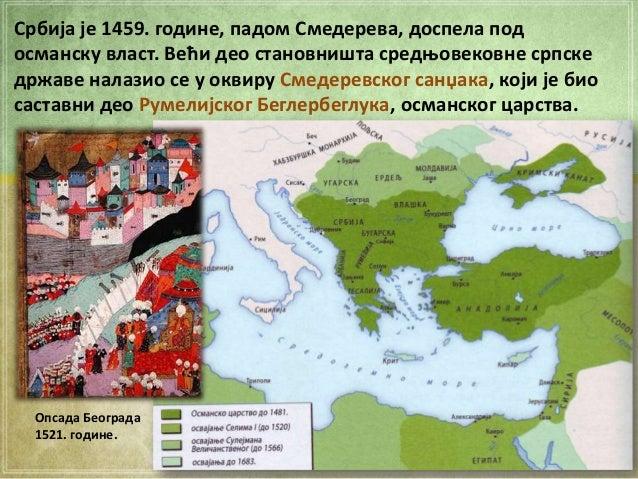 Срби под османском влашћу Slide 2