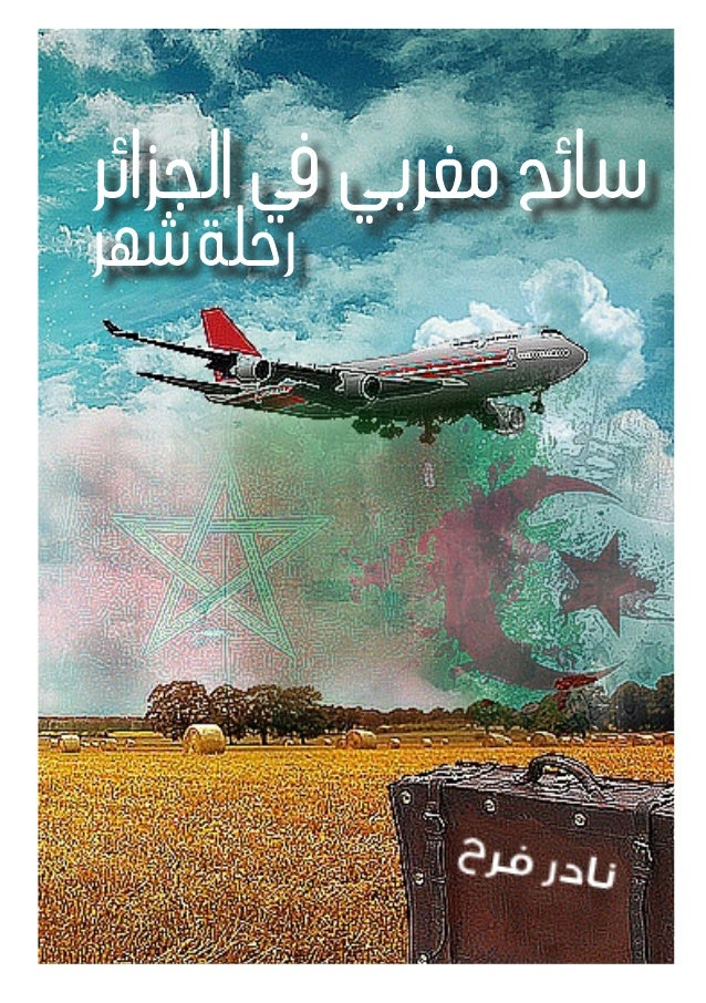 سائح مغربي في اجلزائر  د. نادر فرح  سائح مغربي يف الجزائر رحلة شهر