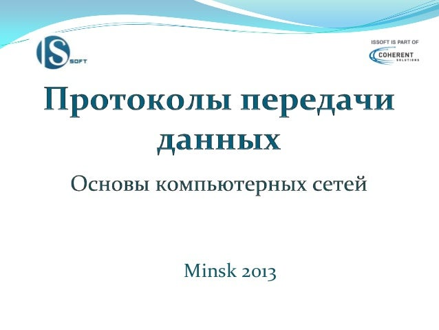 Minsk 2013