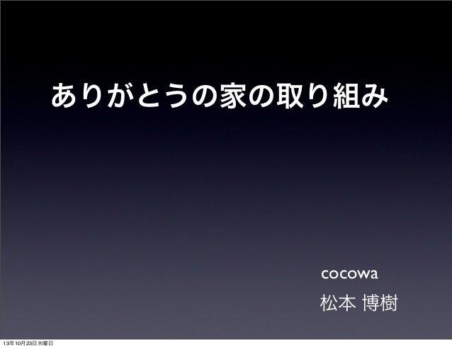 ありがとうの家の取り組み  cocowa 松本 博樹 13年10月23日水曜日