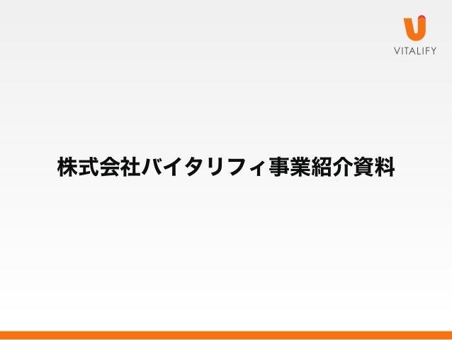 株式会社バイタリフィ事業紹介資料
