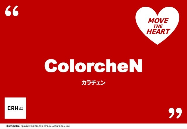 MOVE THE  HEART  ColorcheN カラチェン  【Confidential】Copyright (C) CREATIVEHOPE,Inc. All Rights Reserved.