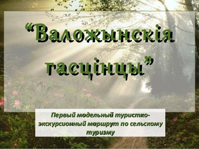 """"""" Валожынскія гасцінцы"""" Первый модельный туристкоэкскурсионный маршрут по сельскому туризму"""