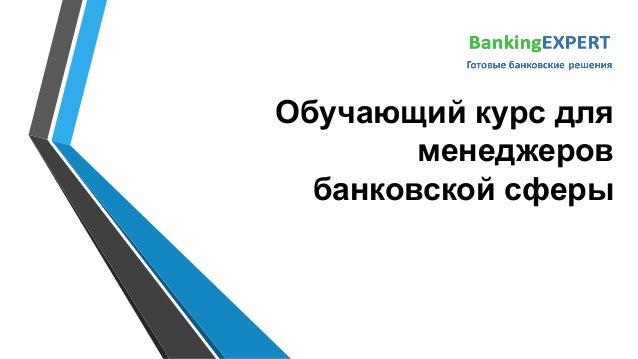 Обучающий курс для менеджеров банковской сферы