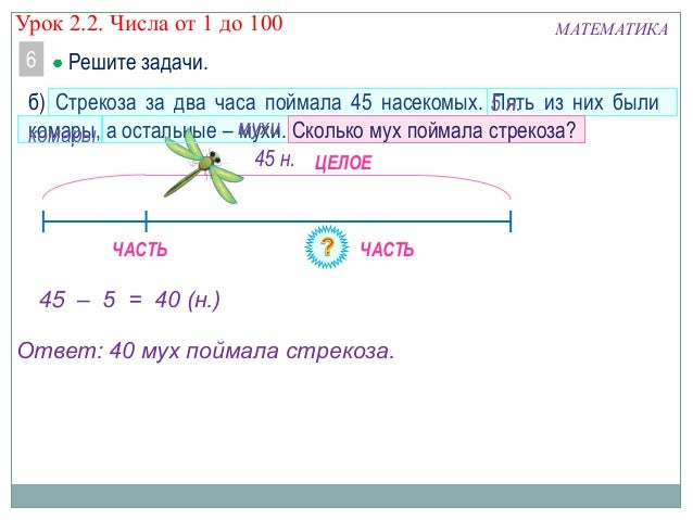 числа от 20 до 100 презентация 2 класс урок 2.1