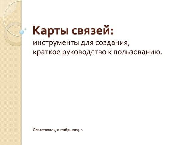 Карты связей: инструменты для создания, краткое руководство к пользованию.  Севастополь, октябрь 2013 г.