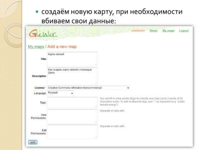   после того, как карта создана, нужно получить код для встраивания на сайт. Нажимаем окно «My maps», затем выбираем «Get...