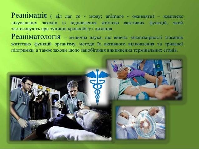 Термінальний стан  – це стан, що межує між життям і смертю. До  термінальних станів відносять : преагонію агонію клініч...