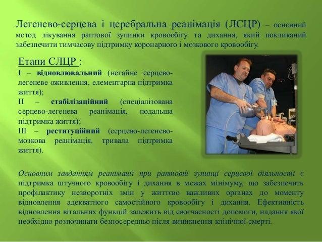 Показання до СЛЦР – всі випадки раптової клінічної смерті незалежно від причин її виникнення. Діагностика клінічної смерті...