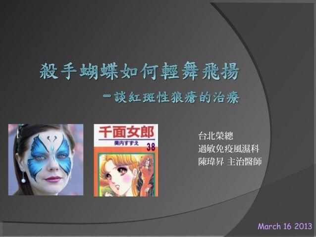 台北榮總 過敏免疫風濕科 陳瑋昇 主治醫師  March 16 2013