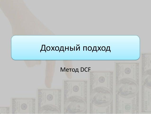 Доходный подход Метод DCF
