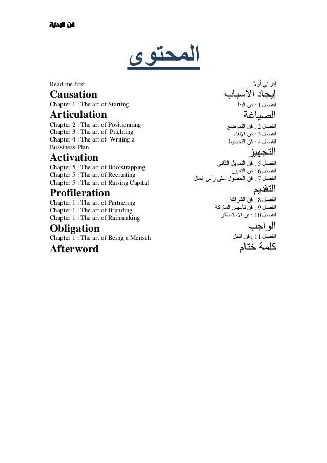 ملخص كتاب ريادة الأعمال Slide 3