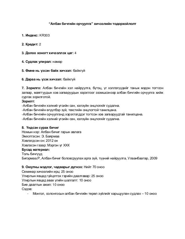 """""""Албан бичгийн орчуулга"""" хичээлийн тодорхойлолт 1. Индекс: KR303 2. Кредит: 2 3. Долоо хоногт хичээллэх цаг: 4 4. Судлах у..."""