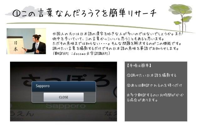 ①この言葉なんだろう?を簡単リサーチ  日 本  外国人の方には日本語の漢字を好きな人が多いのではないでしょうか。また 街中を歩いていて、この言葉かっこいいと思うこともあると思います。 ただその意味までは知らない・・・。そんな問題を解決するのが...