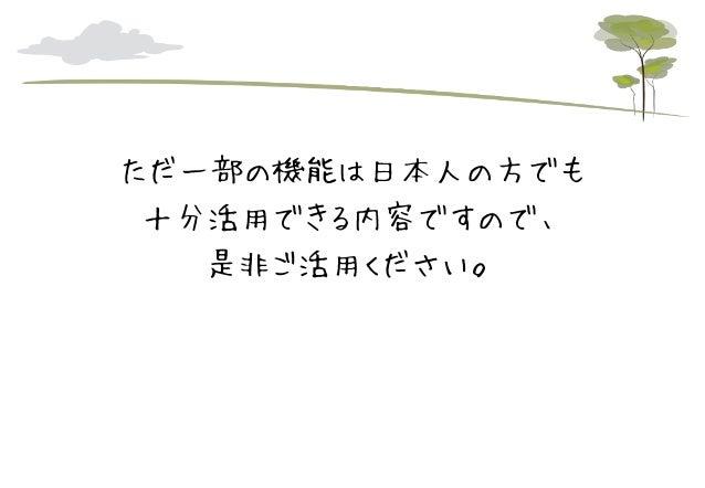 ただ一部の機能は日本人の方でも 十分活用できる内容ですので、 是非ご活用ください。