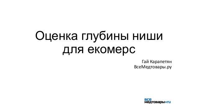 Оценка глубины ниши для екомерс Гай Карапетян ВсеМедтовары.ру