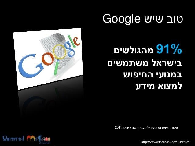 טוב שיש Google %19 מהגולשים בישראל משתמשים במנועי החיפוש למצוא מידע  איגוד האינטרנט הישראלי, מחקר שנתי ינואר ...
