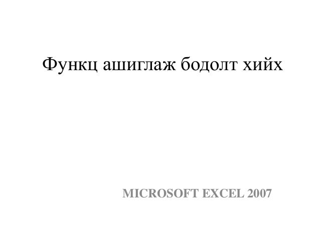 Функц ашиглаж бодолт хийх  MICROSOFT EXCEL 2007