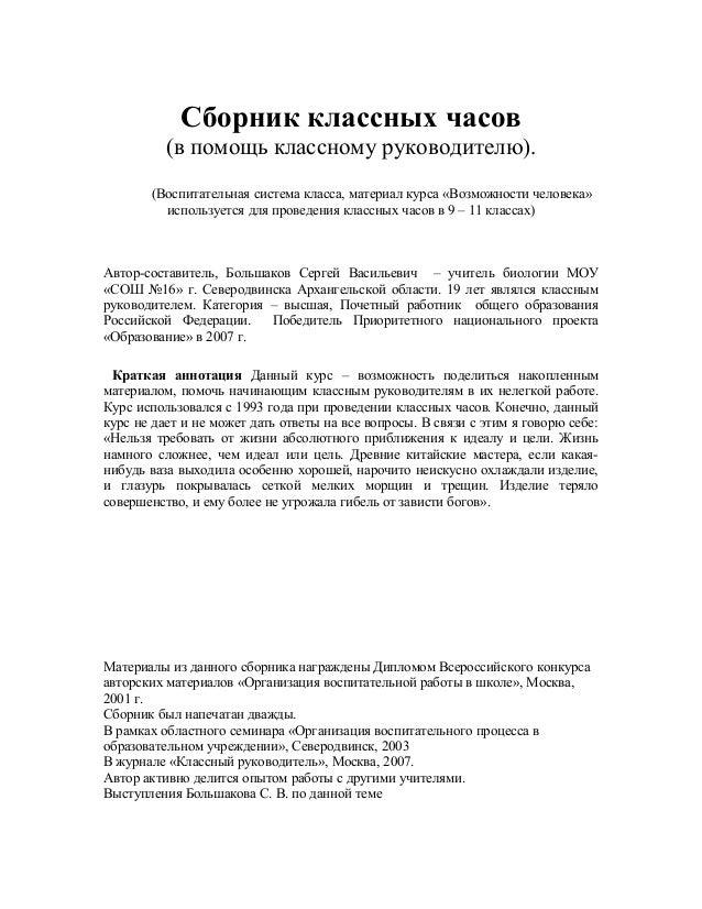 Классные часы в 6 классе московских школах виды уголовного наказания