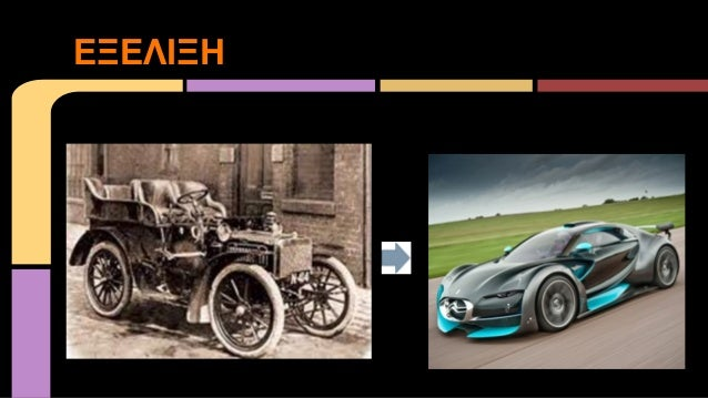Αποτέλεσμα εικόνας για ιστορία των αυτοκινήτων
