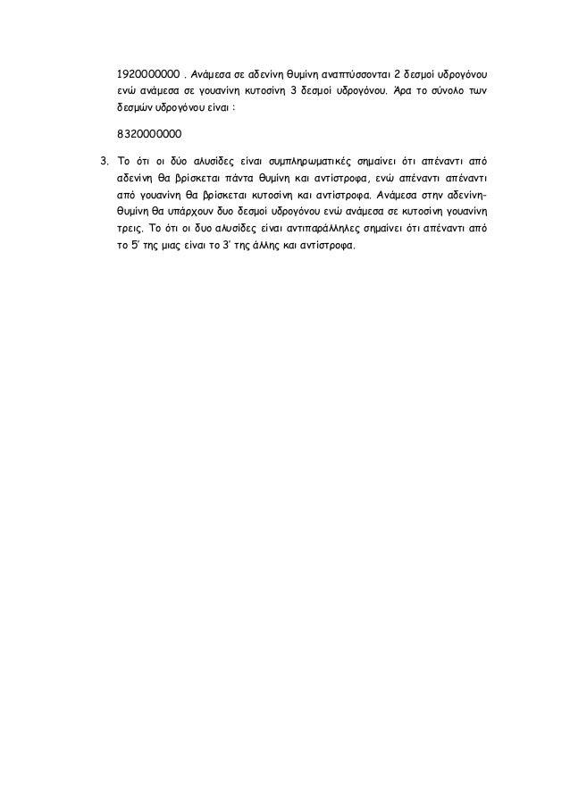 1920000000 . Ανάμεσα σε αδενίνη θυμίνη αναπτύσσονται 2 δεσμοί υδρογόνου ενώ ανάμεσα σε γουανίνη κυτοσίνη 3 δεσμοί υδρογόνο...