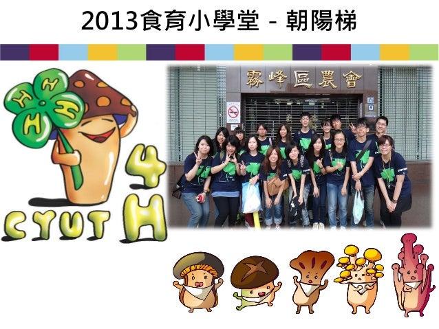 2013食育小學堂-朝陽梯