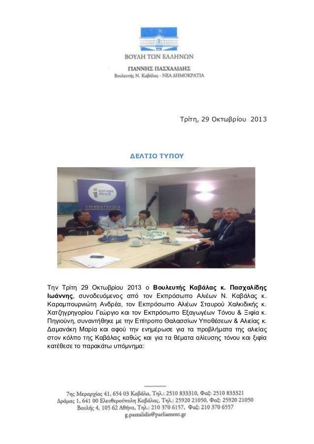Τρίτη, 29 Οκτωβρίου 2013  ΔΕΛΤΙΟ ΤΥΠΟΥ  Τελ Τξίηε 29 Οθησβξίνπ 2013 ν Βοσλεσηής Καβάλας κ. Παζταλίδης Ιωάννης, ζπλνδεπόκελ...