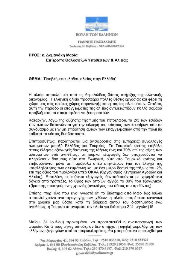 """ΠΡΟ: κ. Γαμανάκη Μαρία Δπίηροπο Θαλαζζίων Τποθέζεων & Αλιείας  ΘΔΜΑ: """"Πξνβιήκαηα θιάδνπ αιηείαο ζηελ Διιάδα"""".  Η αιηεία α..."""