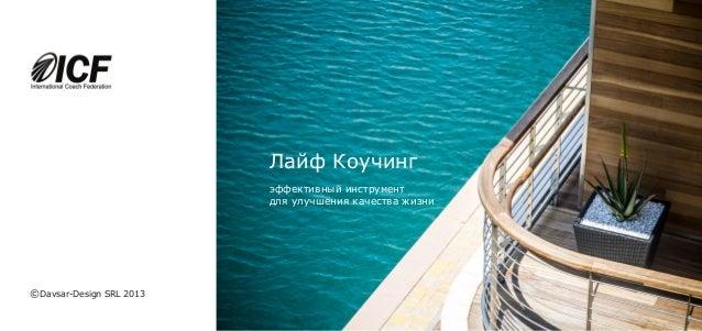 Лайф Коучинг эффективный инструмент для улучшения качества жизни  ©Davsar-Design SRL 2013