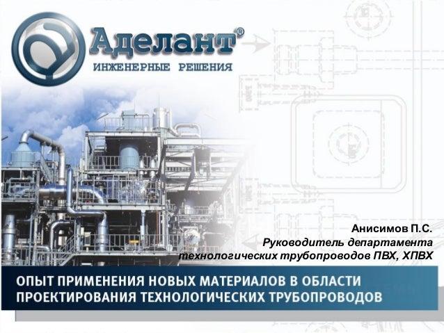 Анисимов П.С. Руководитель департамента технологических трубопроводов ПВХ, ХПВХ