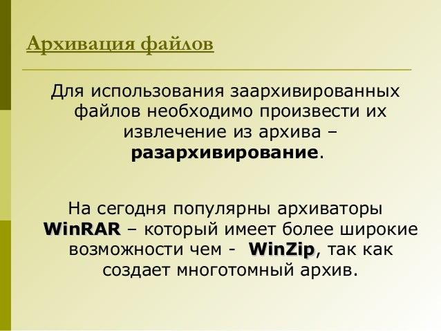 Архиваторыикомпрессоры(сравнение) Открытыеисвободные 7-Zip•Ark•FileRoller•FreeArc•Info-ZIP•KGBArchiver•...