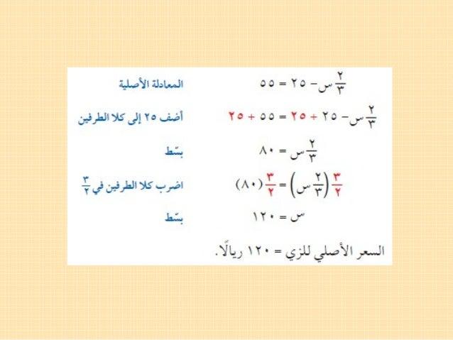 حل المعادلات المتعددة الخطوات