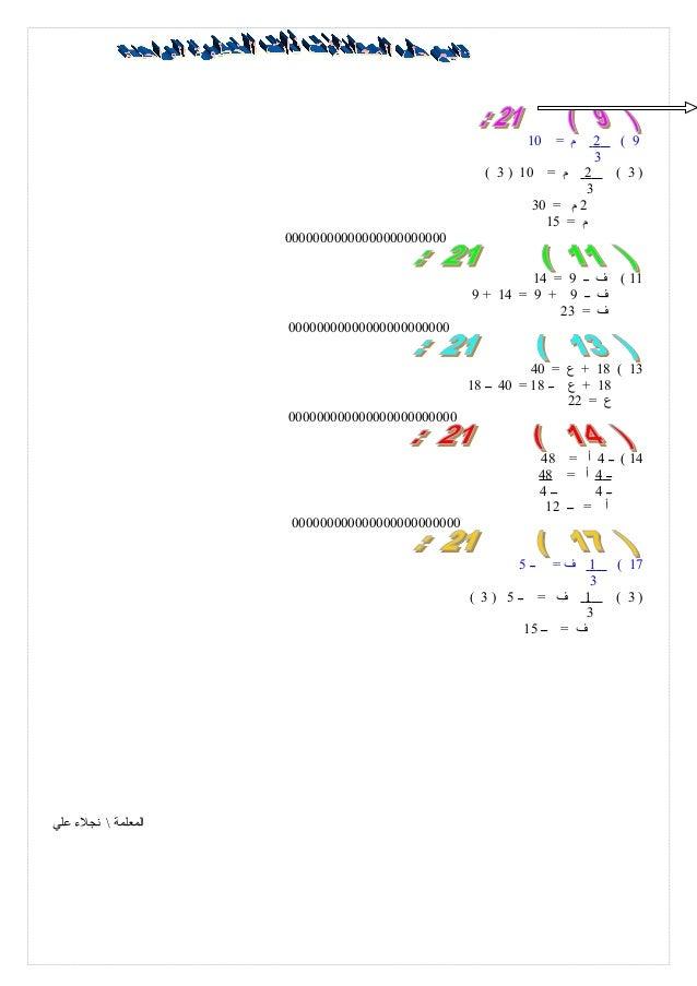 تابع حل المعادلات ذات الخطوة الواحدة
