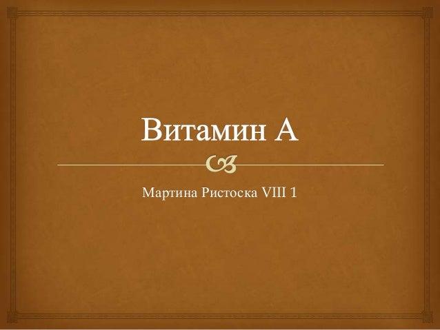 Мартина Ристоска VIII 1