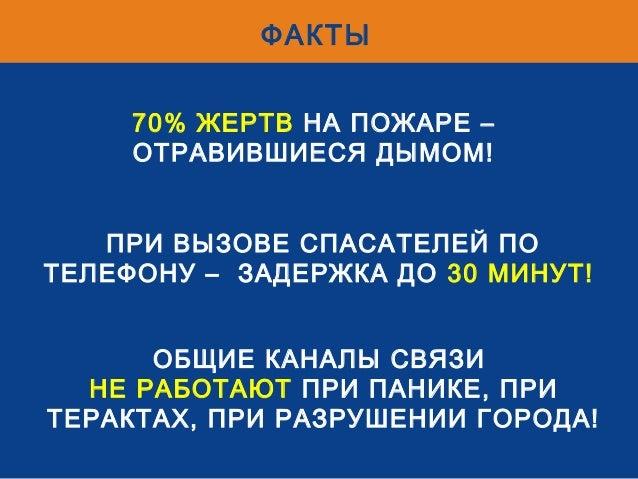 ФАКТЫ 70% ЖЕРТВ НА ПОЖАРЕ – ОТРАВИВШИЕСЯ ДЫМОМ! ПРИ ВЫЗОВЕ СПАСАТЕЛЕЙ ПО ТЕЛЕФОНУ – ЗАДЕРЖКА ДО 30 МИНУТ! ОБЩИЕ КАНАЛЫ СВЯ...